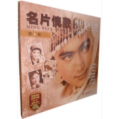 聆听经典 名片情歌 怀旧国内老电影歌曲lp黑胶唱片33