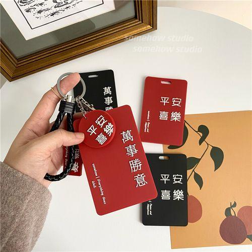 创意公交卡保护套学生饭卡校园门禁卡套钥匙链一体ins风硅胶软壳 红色