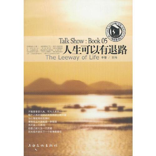 talkshow:book05人生可以有退路【正版图书 满额减 放心购买 】