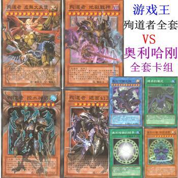 达姿奥利哈刚收藏册精装卡片牌sn0048 殉道者全集78张带1卡册 游戏王