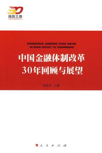 正版s-强国之路-纪念改革开放30周年重点书系:中国金融改革30年