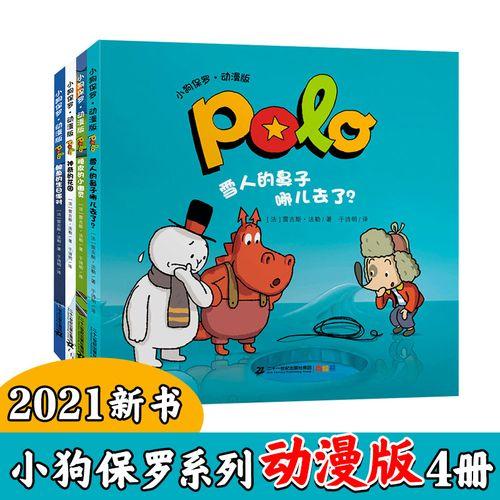 小狗保罗系列第二季动漫版共4册无字延伸有字版宝宝睡前故事书亲子