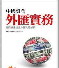 现货【外图台版】中国资金外汇实务:外商资金进出中国大陆解析