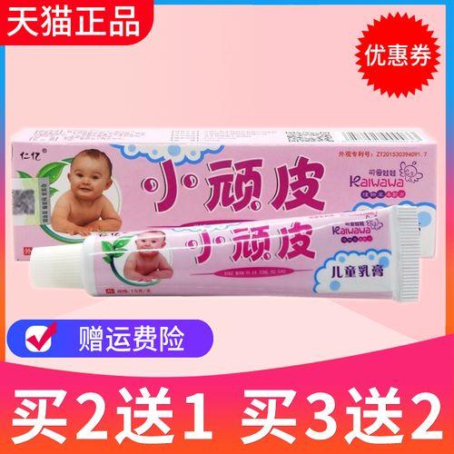 买2送1仁亿小顽皮儿童乳膏15g 宝宝婴幼儿草本抑菌
