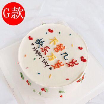 慕雪甜心网红简约ins七夕生日蛋糕同城配送当日送达送