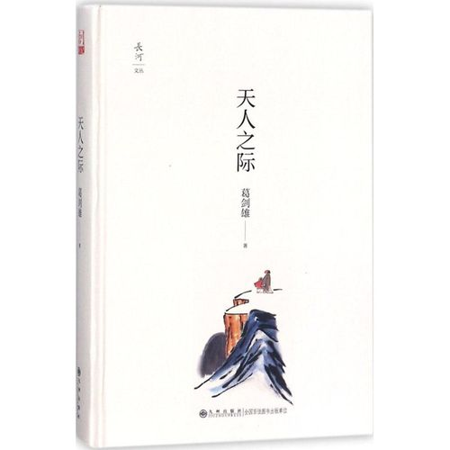 天人之际 中国历史