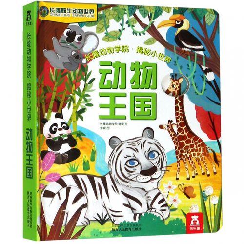 乐乐趣童书长隆动物学院揭秘小世界动物王国0-1-2-3岁
