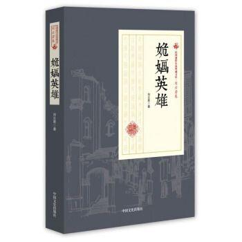 姽婳英雄 民国通俗小说典藏文库 刘云若