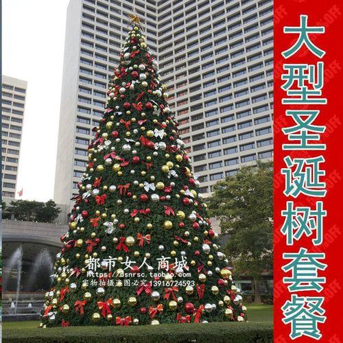 圣诞树5米6米8米12米框架带装饰圣诞树大型框架圣诞树