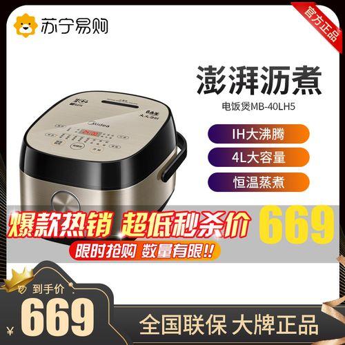 美的(midea)电饭煲mb-40lh5 4l智能预约全自动 健康电饭锅迷你ih电磁