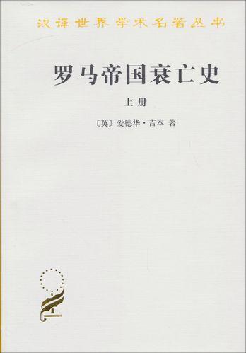 正版罗马帝国衰亡史(上)
