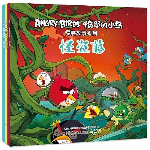 怪盗藤 红色石头 宝藏传说 猪猪运动会 真假金蛋 愤怒的小鸟漫画故事