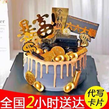 蛋糕定制 暴富网红生日蛋糕抖音创意个性定制蛋糕男士