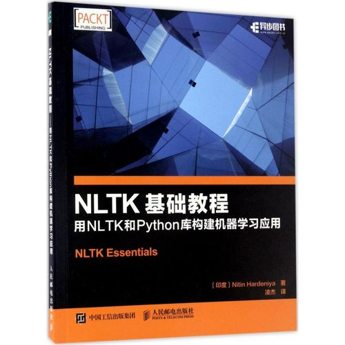 nltk基础教程 编程语言