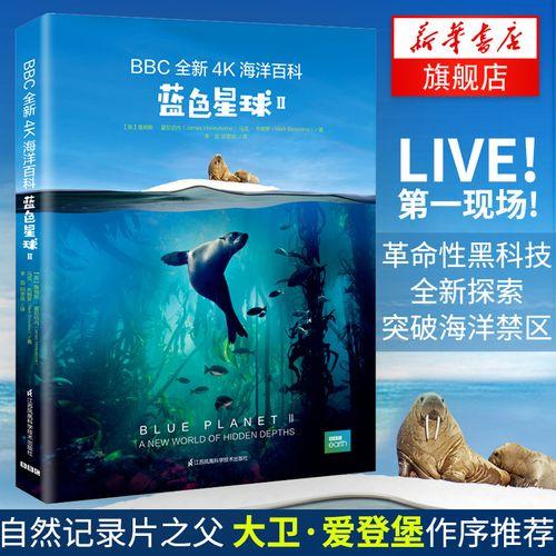 bbc全新4k海洋百科:蓝色星球ii 蓝色星球2 blue planet ii 精装科普