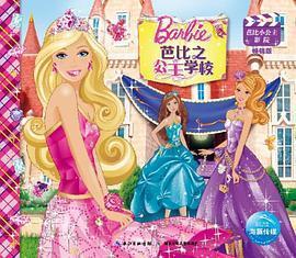 芭比之公主学校-芭比小公主影院-版 海豚传媒 编译 /美国美泰公司