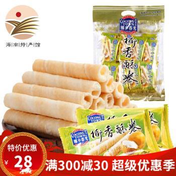 【海南馆】春光 椰香酥卷350g 海南特产夹心饼干椰奶酥卷零食