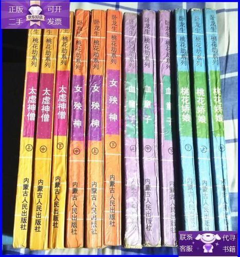 【二手9成新】卧龙生桃花劫系列 4部12册合售 书目见描述 八五品