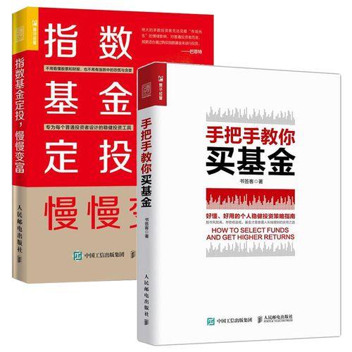 手把手教你买基金+指数基金定投慢慢变富 全2册 炒基金书籍赚钱 个人