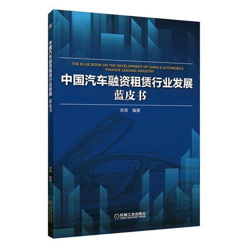 中国汽车融资租赁行业发展蓝皮书9787111644231 机械
