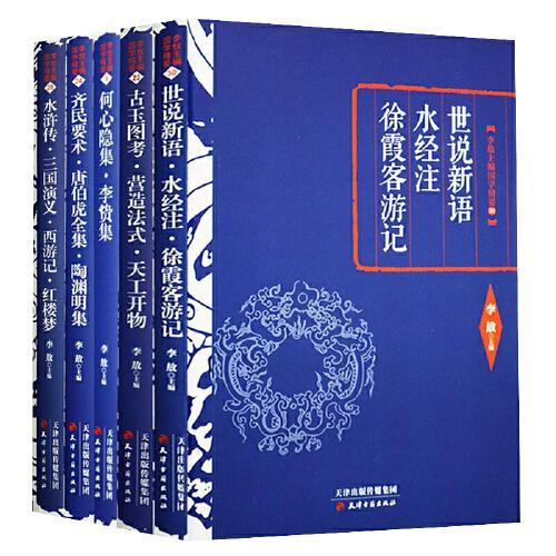 李敖主编国学精要5册 四大名著 古玉图考 营造法式等