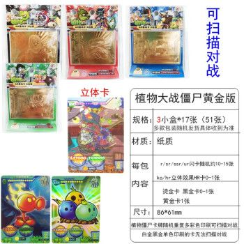 六一儿童节礼物植物大战僵尸卡片钻石版ar对战卡gmr猫眼卡金卡卡牌