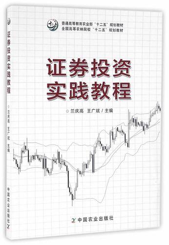 证券投资实践教程 大中专教材教辅大学教材证券投资技术面分析 证券