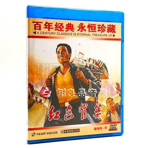 正版经典老电影碟片光盘 红色背篓 主演:李雨农 韩焱