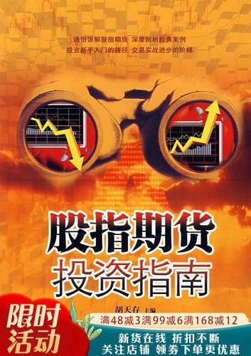 股指期货投资指南