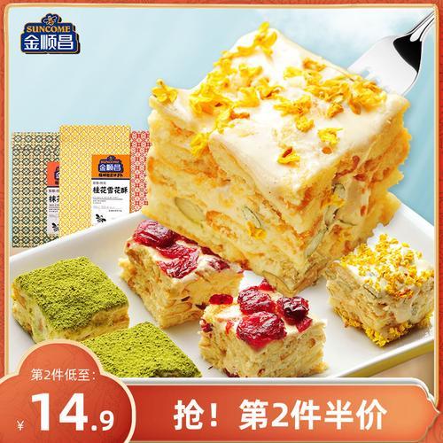 金顺昌桂林特产桂花雪花酥蔓越莓抹茶牛轧糖网红休闲