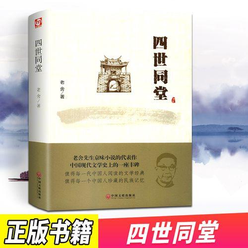 四世同堂老舍作品集京味小说代表作中国现当代小说文学古籍文化哲学