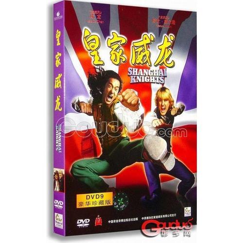 全新 中录德加拉 正版dvd9 皇家威龙 龙旋风2 上海正午2 成龙