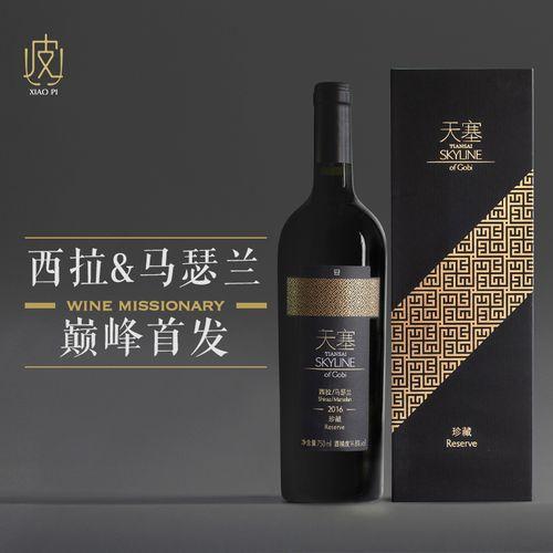 【礼盒装】红酒 天塞酒庄珍藏西拉马瑟兰干红葡萄