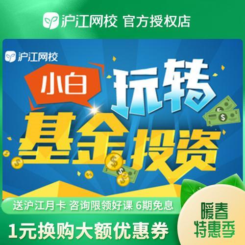 沪江网校小白玩转基金投资自学网课在线学习网络视频