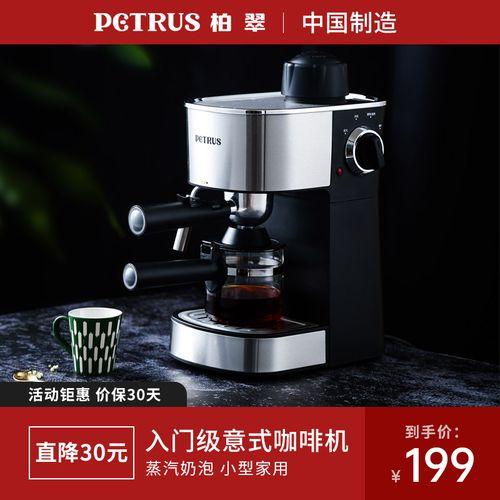 柏翠(petrus)意式咖啡机家用小型浓缩蒸汽半全自动打奶泡 pe3180