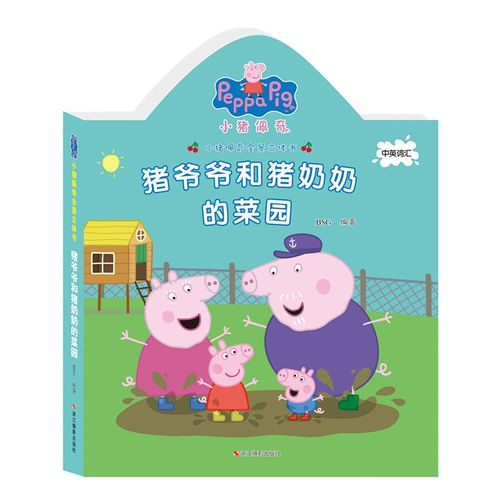 小猪佩奇猪爷爷和猪奶奶的菜园全景立体书中英双语0-1-2-3-4-5-6周岁