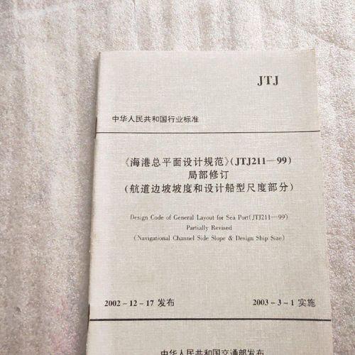 【二手8成新】《海港总平面设计规范》(jtj211-99)局部修订(航道边坡