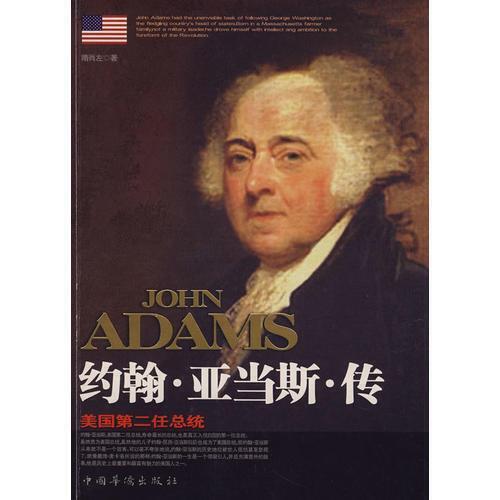 约翰亚当斯传(adams)托马斯杰斐逊传尼克松传美国第三