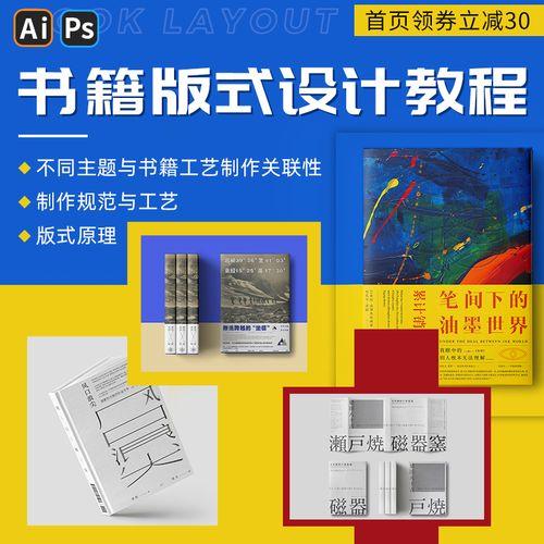 ps教程书籍设计课程9大经典版式案例教学排版字体平面