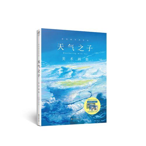 天气之子:美术画集  四川美术出版社 日本东宝,日本comix wave films