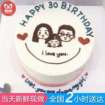 全国同城配送七夕节520男女朋友结婚纪念日蛋糕预定 一家三口o款