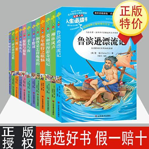 人生必读精选套装12册 钢铁是怎样炼成的 简爱 鲁滨逊漂游记 老人与海
