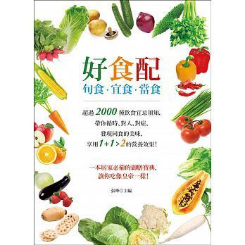 现货正版 原版进口图书 好食配旬食.宜食.当食 大都会