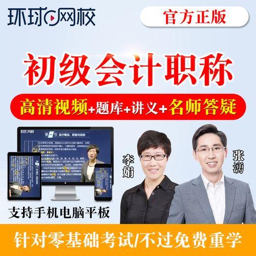 环球网校2021初级会计职称网课课件会计实务集经济法基础视频培训