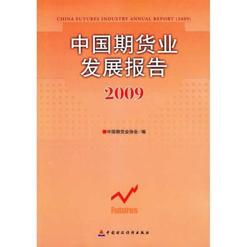 中国期货业发展报告, 中国期货业协会,中国财政经济