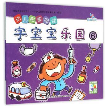 保证正版 字宝宝乐园-幼儿启蒙阅读-6-随书赠送教学dvd 樊丽娜