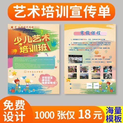 艺术培训招生大学社团招新跆拳道武术音乐美术舞蹈宣传单彩页广告打印