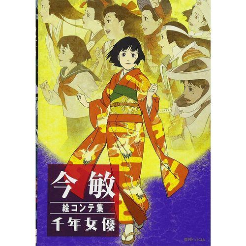 千年女* 日本艺术 藤原千代子 今敏大师分镜手稿绘本作品集
