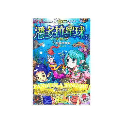 【二手旧书8成新】潘多拉星球历险记3红森林奇遇 周艺