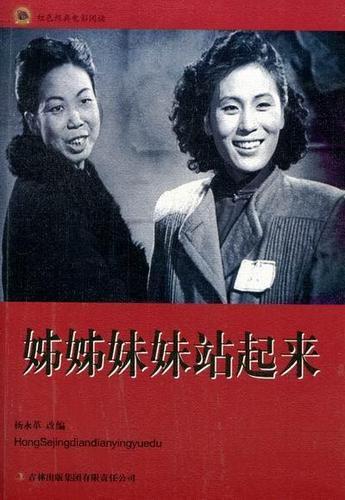 姊姊妹妹站起来 艺术 电影文学剧本中国当代 null 图书